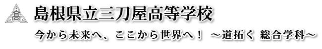 島根県立三刀屋高等学校