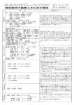 生徒会新聞Sanko-Now≪高校総体結果≫  6月12日(金):発行