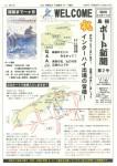 【ボート新聞】第2号 6月28日(火)発行