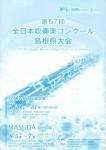 【大会結果速報】吹奏楽コンクール島根県大会で「クシナダ姫の涙」