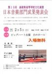 【予告】日本音楽部門成果発表会の開催について