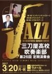 第26回三刀屋高校吹奏楽部定期演奏会のお知らせ
