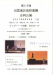 第15回出雲地区高校演劇合同公演のお知らせ