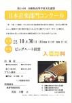 【お知らせ】箏曲部 日本音楽部門コンクールに参加します
