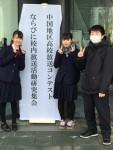 【放送部】中国地区高校放送コンテストに出場しました