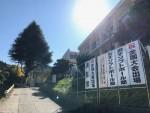 JRC部「令和2年度 青少年赤十字国際交流事業」に島根県代表として出場